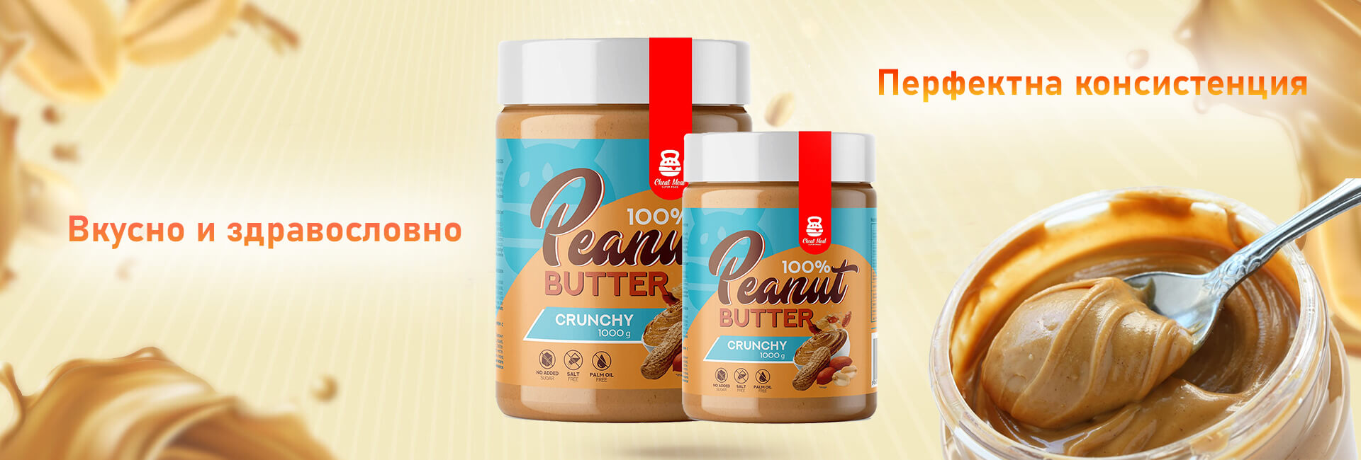 Cheat Meal Peanut butter