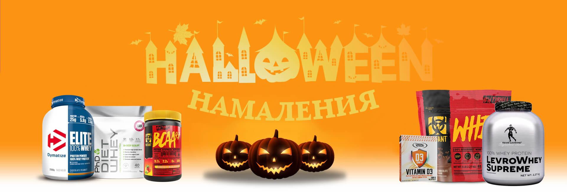 Halloween-намаления-на-хранителни-добавки