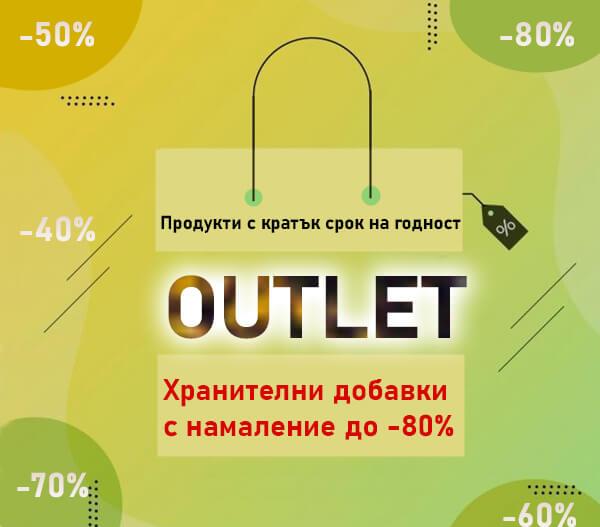 Outlet продукти