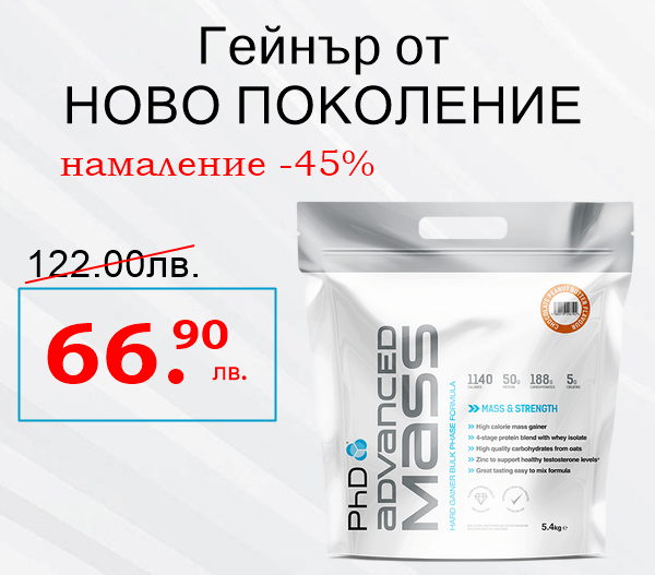 Phd ADvanced mass 5400gr