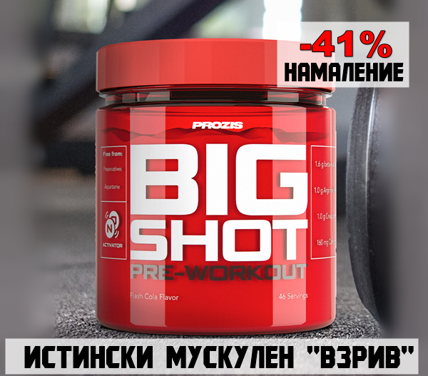 prozis big shot