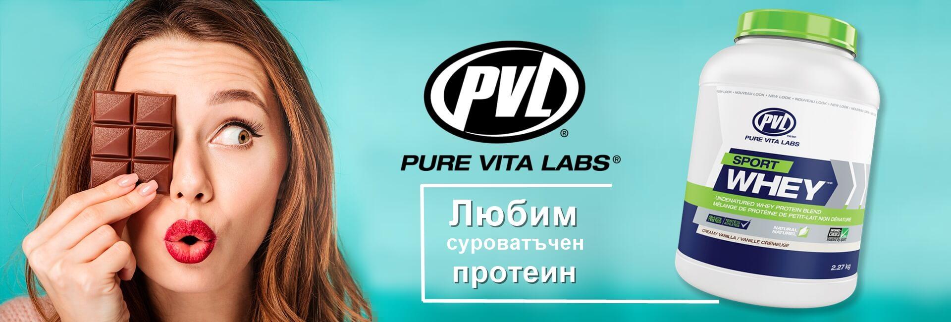 pvl whey
