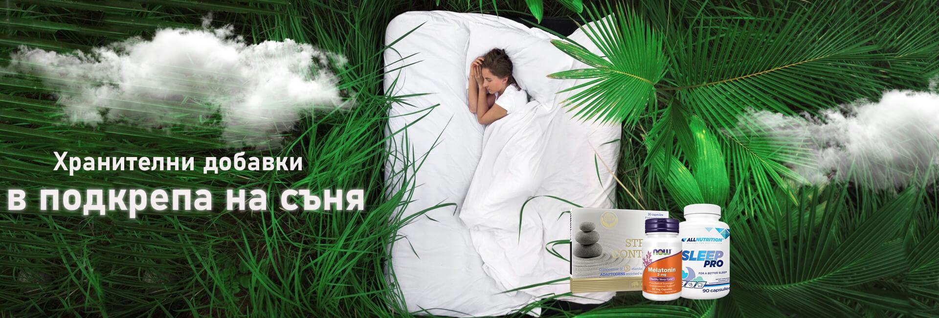 хранителни добавки за сън - мелатонин