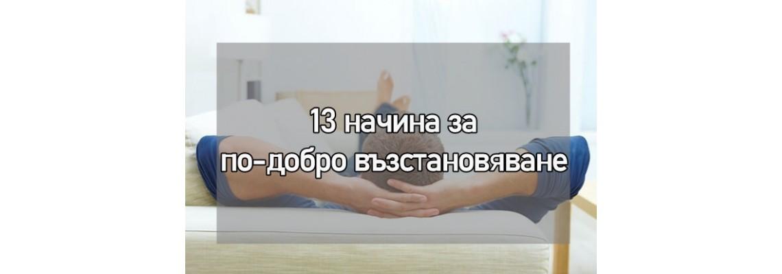13 начина за по-добро възстановяване след тренировка