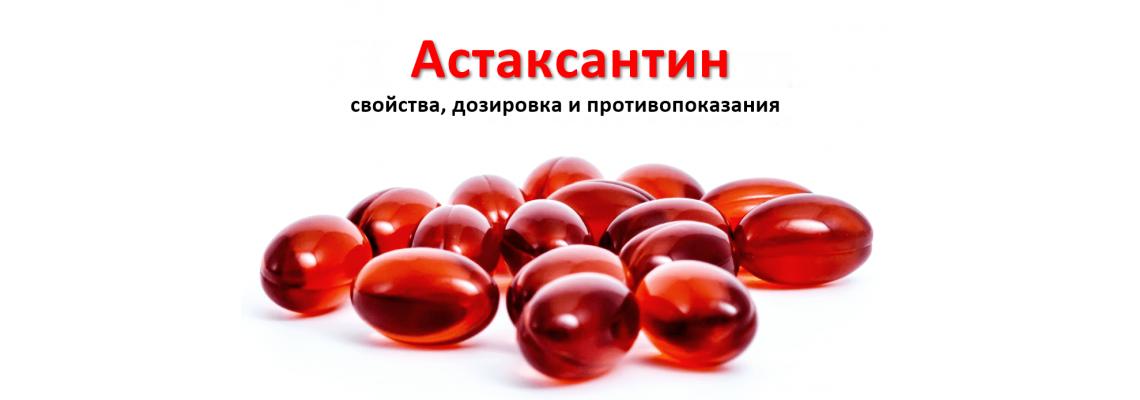Астаксантин - свойства, дозировка и противопоказания