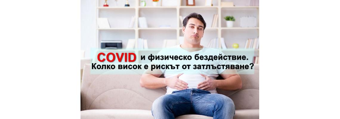 COVID и физическо бездействие. Колко висок е рискът от затлъстяване?