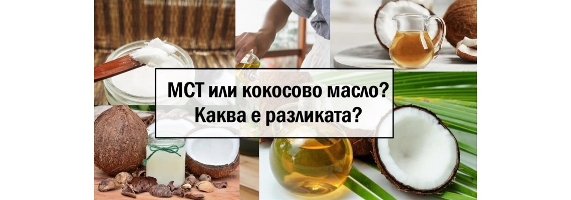 MCT OIL или Кокосово масло? Каква е разликата?
