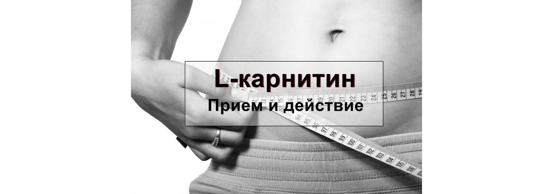 L-карнитин - приложение и действие