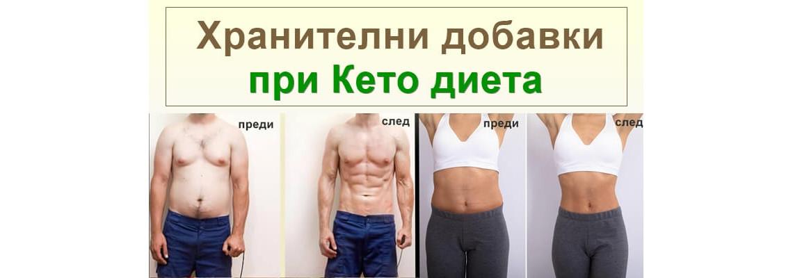 Хранителни добавки при кето диета